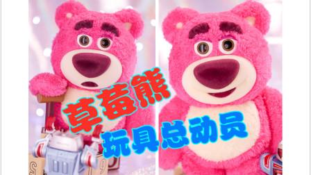 【猪猪上传】HEROCROSS玩具总动员 草莓熊 抱哥毛绒潮玩