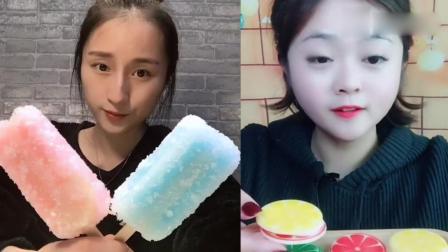 萌姐吃播:柠檬巧克力、彩色小雪糕,你们吃过吗?