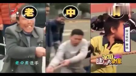 家庭幽默录像:不屈大爷咬紧牙关奋力一站,拼了!我们是靠脸战斗的老中青选手