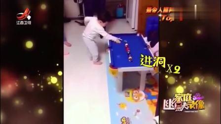 家庭幽默录像:宝宝打台球准备上演一杆清台,不料被妈妈打扰,这幽怨的小眼神