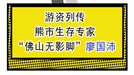 """游资列传 熊市生存专家 """"佛山无影脚""""廖国沛"""