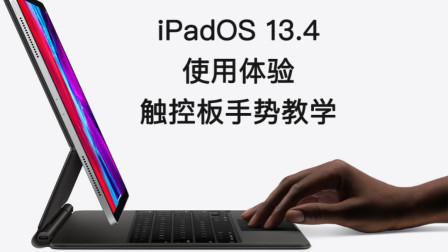 「教程」当iPadOS 13.4遇上光标,到底能擦出怎样的火花?