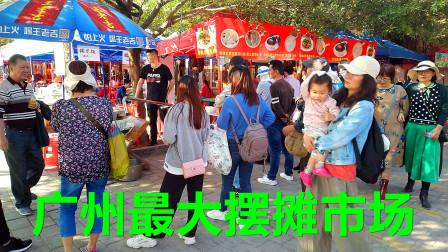 实拍全广州最大的摆摊市场,各种商家数不胜数,连小树林里面也有