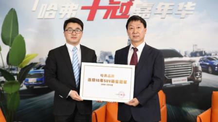 哈弗H6突破300万销量十冠嘉年华直播季拉开帷幕