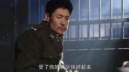 卧底策反敌军参谋,把他和地下党关同间牢房,不料参谋长心动了!