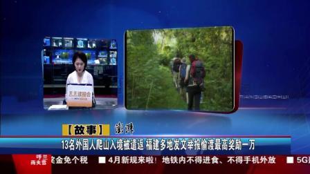 3名外国人爬山入境被遣返福建多地发文偷渡最高奖励一万