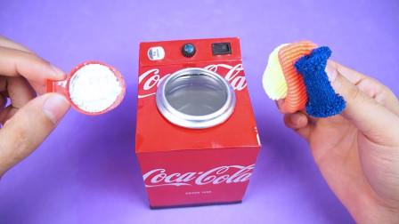 老外脑洞大开,用易拉罐制作洗衣机,成品惊呆众人!