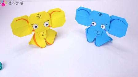 DIY手工制作卡通大象折纸,简单的儿童折纸手工艺,真漂亮