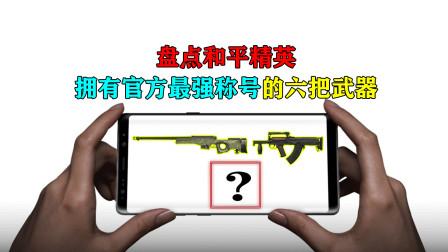 和平精英:拥有官方最强称号的六把枪械武器,你知道是哪六把吗?
