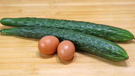 黄瓜最解馋的做法,加2个鸡蛋,不炒不腌不凉拌,上桌比吃肉还香