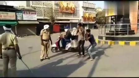 印度有些人违反规定出行,可警察不会惯着他们