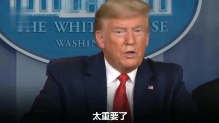 记者问特朗普如何阻止针对亚裔的仇恨犯罪?特朗普一脸懵!
