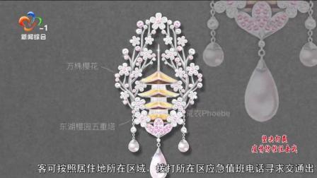 黄鹤楼、热干面…90后姑娘把最美武汉设计成珠宝,惊艳网友