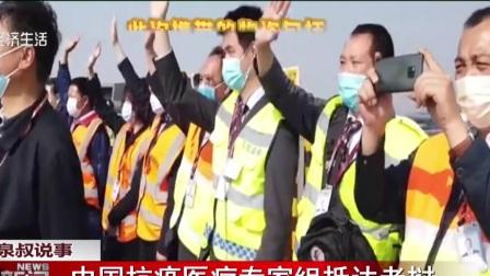 经视新闻 2020 中国抗疫医疗专家组抵达老挝