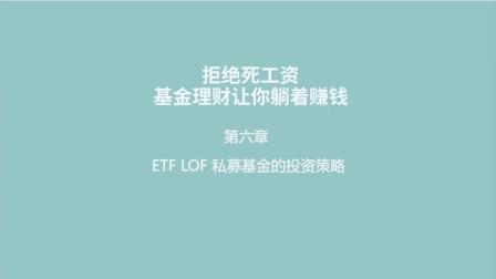 基金投资的理财宝典:拒绝工资!让你躺着也赚钱 (进阶课)ETF基金的两个层级市场和特殊的套利技巧