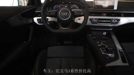 裸车25万喜提奥迪A4L进取型,车主:比宝马3系性价比高,用车满意