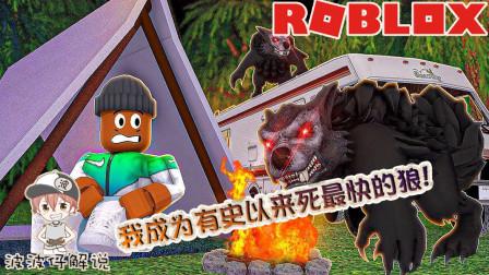 Roblox狼与猎人:我竟然成为了史上死的最快的狼!是真运气不好!