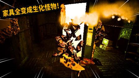 恐怖游戏:家具全变成生化怪物会怎样?我被书架沙发电脑攻击了!