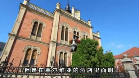 塞尔维亚对中国充满感激,连街头景点都写中文,真想有时间去看看