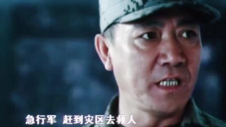 当灾难来临时,论中国军人反映速度