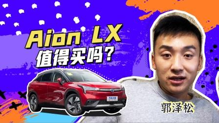 感受不错 聊聊上周试驾的Aion LX