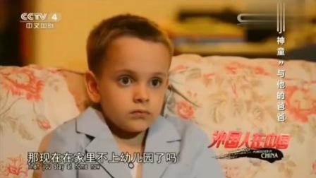 老外在中国:俄罗斯小男孩真懂事!爸爸安排他在家上课,乖乖听从爸爸的安排