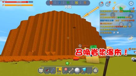 迷你世界:半仙的11件神器,超级神器太厉害,直接召唤岩浆瀑布