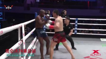 巴西猛将来华挑战,中国勇士郑昭玉一记重拳,打得对手脑子短路