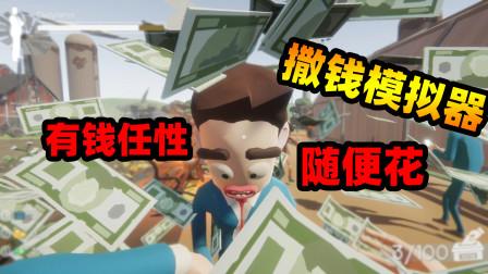 奇葩游戏:当你拥有了花不光的钱,你会怎样去挥霍呢?