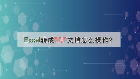 Excel转成PDF文档怎么操作?—江下办公