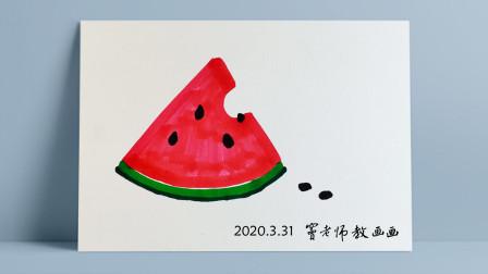 画西瓜窦老师教画画