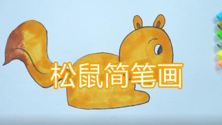 松鼠简笔画教程,孩子学画画基础入门,可爱小松鼠的简单画法