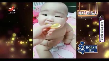 家庭幽默录像:吃柠檬挑战选手们纷纷失败,最后小哥更是酸到发出鸡叫,怕了怕了