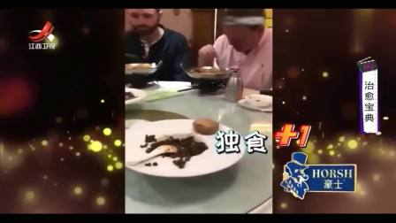 家庭幽默录像:大妈跟外国人吃饭,外国人的反应让大妈惆怅,太心酸了