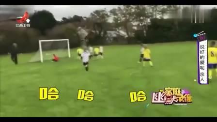 家庭幽默录像:宝宝足球比赛,不好球要进了,这位爸爸你真的是该出手时就出手啊