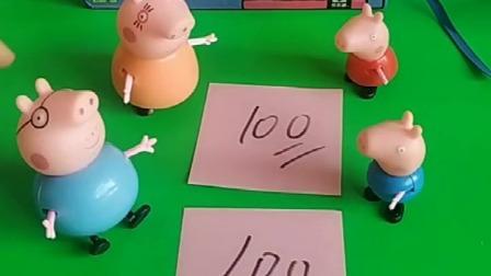乔治和佩奇都考了一百分,猪爸猪妈夸佩奇聪明,怀疑乔治作弊了