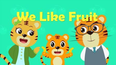 优秀早教启蒙童谣之贝乐虎英文儿歌《We Like Fruit》