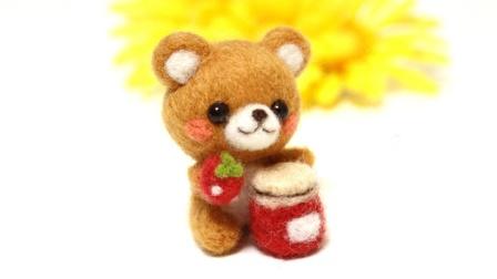 贝壳家羊毛毡_吃货熊草莓果酱视频教程