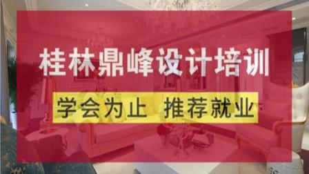 桂林平面广告设计师专业培训班_鼎峰设计培训