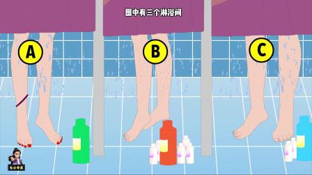 悬疑推理:脑力测试!淋浴间后面洗澡的,哪一个人是男人?
