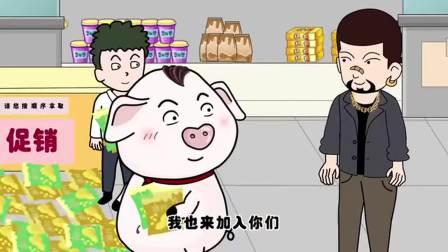 猪屁登:请大家文明购物,不要给别人制造麻烦