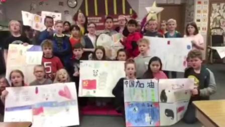 美国小学生中文演唱为武汉加油