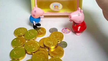 乔治佩奇开始比赛,虽然乔治有这么多硬币,但他还是输了