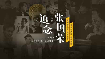 【翻唱】《追》念张国荣 直播音乐会,4.1晚上8点音乐窝APP准时开播!