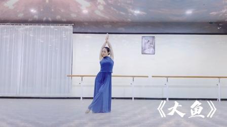 胡双舞蹈_原创《大鱼》.mp4