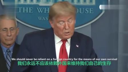 """特朗普:""""美国永不求助外国""""私下却让欧亚各国提供帮助"""