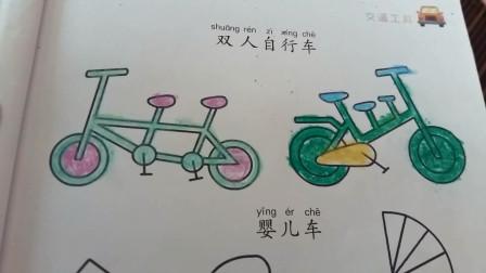儿童简笔画040-蒙纸涂色画 交通工具 双人自行车 儿童玩具车 工程车 挖掘机 亲子早教 认识颜色 绘画基础