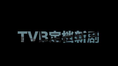 3部TVB新剧预告,《降魔的2.0》终于定档了