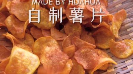自制红薯脆片!人为制造咔嚓的美味~