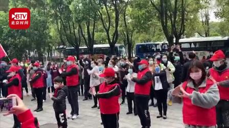 """武汉市民用网红手语舞""""听我说谢谢你"""" 送别北京医疗队: 你们辛苦了"""